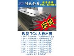 TC4钛板钛合金大板现货供应,规格:3.0-18mm