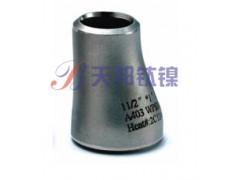 天邦钛镍管件异径管