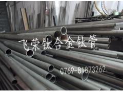 钛合金钛管,进口TA2钛管图片