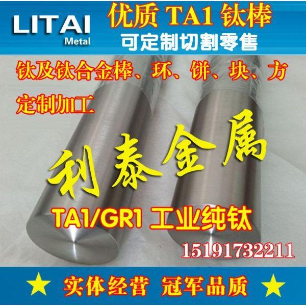 钛棒TA1高纯度TC4钛合金棒现货供应规格齐全可分割