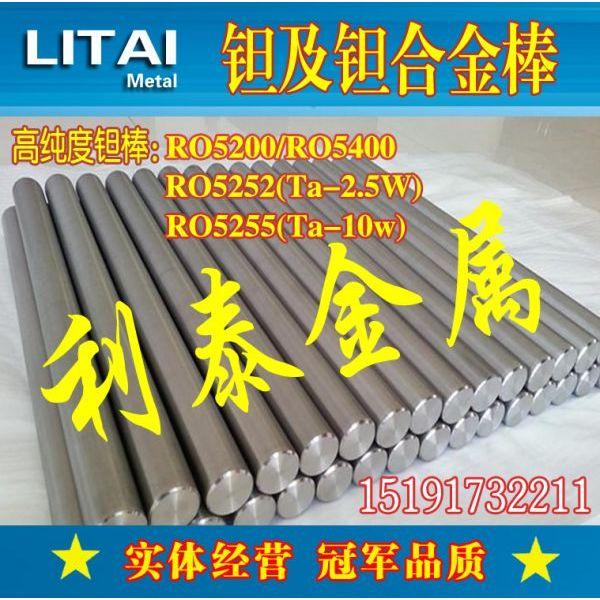 钽棒 钽合金棒 Ta1,Ta2 ASTM B365-98