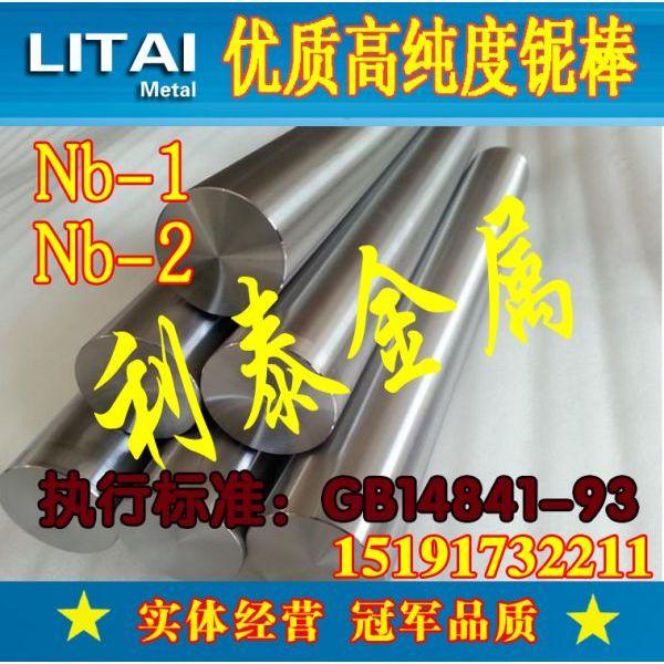 高纯度铌板 铌板坯 铌块 Nb1 Nb2 现货供应