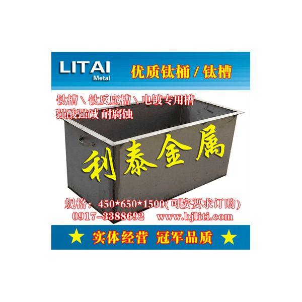 钛槽电镀清洗槽电镀钛槽耐酸强碱耐腐蚀钛槽熔金钛桶