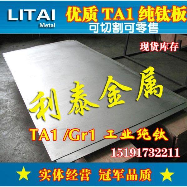 TA15钛板 TI-6.5AL-1Mo-1V-2Zr钛合金板