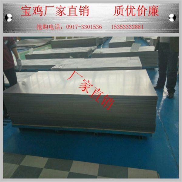 厂家供应Gr5/TC4钛板