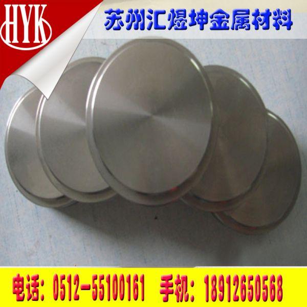 苏州汇玉坤钛靶钛饼 钛圆盘 钛块可来图零切加工