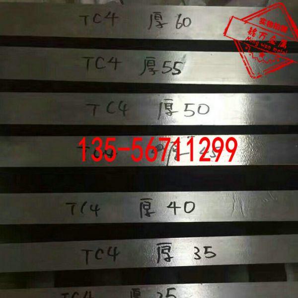 钛合金棒TC4 手术刀原材料钛合金板 眼镜框钛合金线 纯钛板