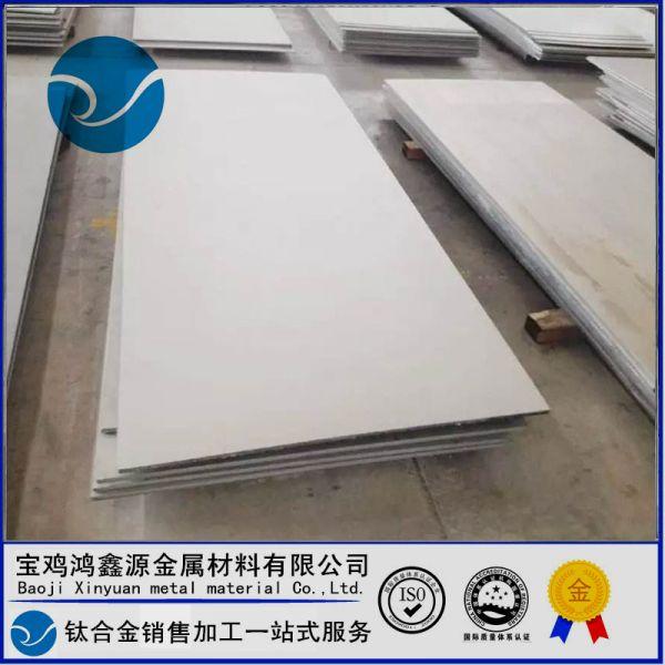 厂家直销 TA1 TA2 TC4 纯钛板 钛合金 钛合金板