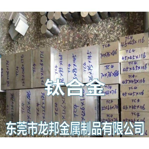 TC4钛合金【图】价格,批发,厂家