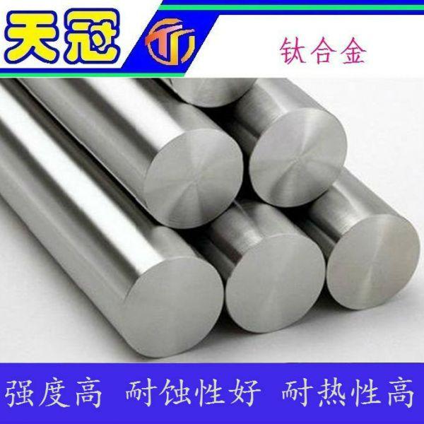 化工用耐腐蚀 TC4大小直径钛合金棒 钛棒 2-500mm