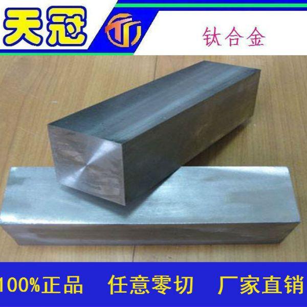 耐腐蚀高强度 TC4 TA1TA2钛合金棒 钛方棒 品种多