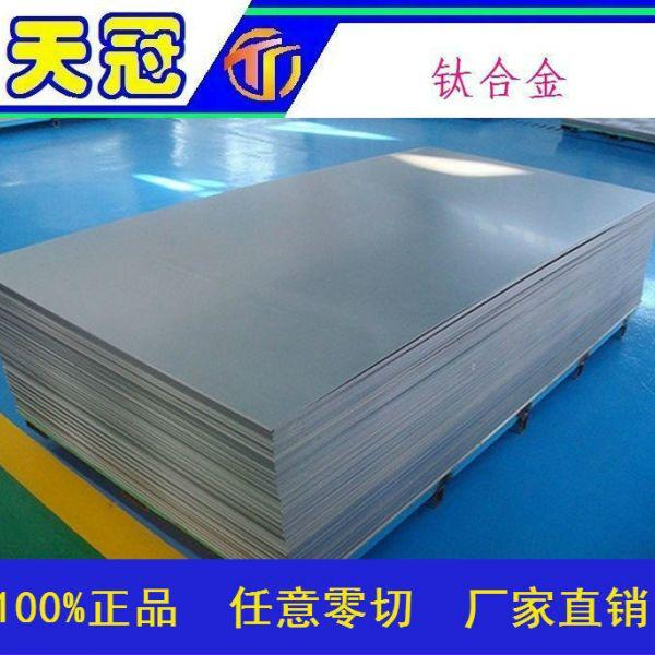 钛合金板 (TC4 GR5 TA1 TA2 TC21) 钛板