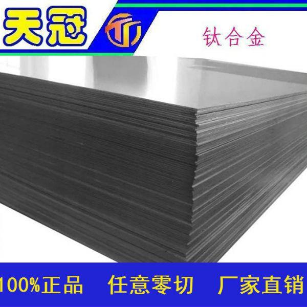 专营Gr Tc系列钛合金板 钛板 耐高温耐腐蚀