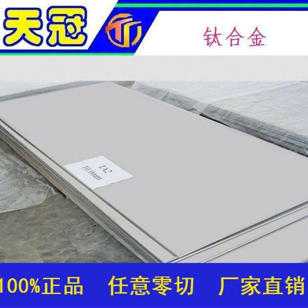 厂家现货供应TA1 TA2纯钛板 现货批发零售