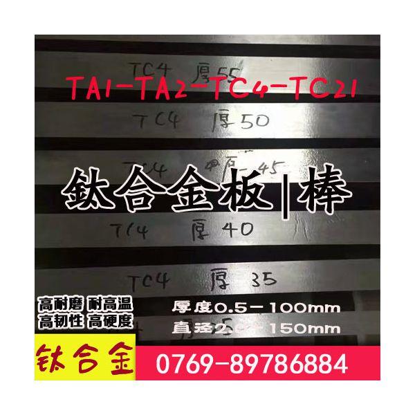 进口优质钛合金板材 TC4耐腐蚀钛合金板规格齐全