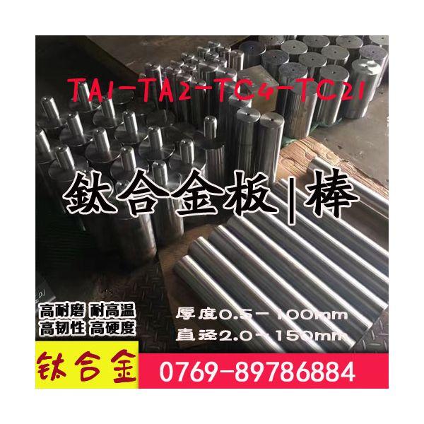 宏荔金属直销Ti6Al4V钛合金价格 TC4耐高温钛合金圆棒