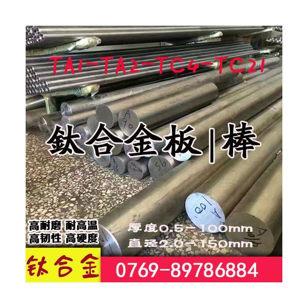 耐腐蚀钛合金棒 进口TC4医用钛合金棒材