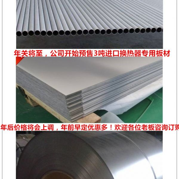 供应TA1-1 0.6mm 进口换热器钛板材
