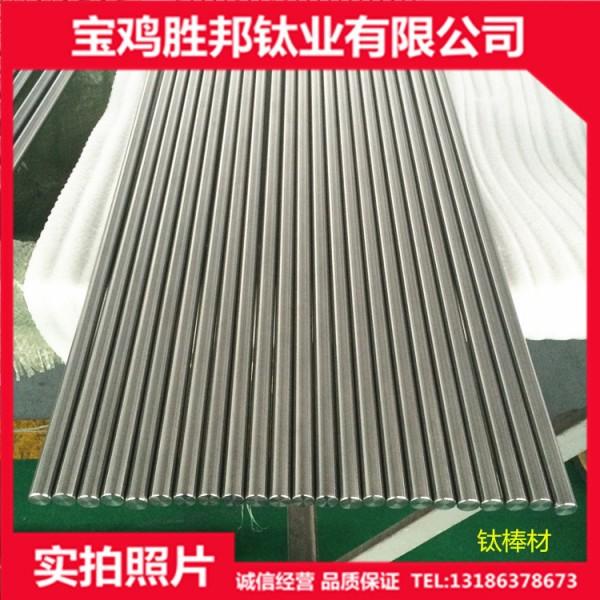 供应钛棒 TC4钛合金棒 Ti-6AL-4V钛合金 钛光棒