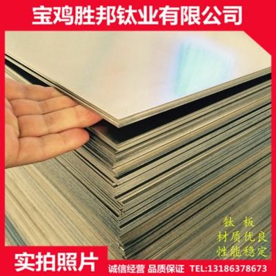 现货供应钛板 钛合金板 TA1纯钛板 TA2钛卷带 规格齐全
