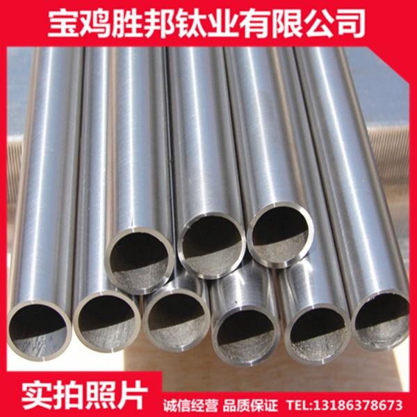 厂家供应钛管 TA1纯钛管 换热管 钛无缝管 质量保证