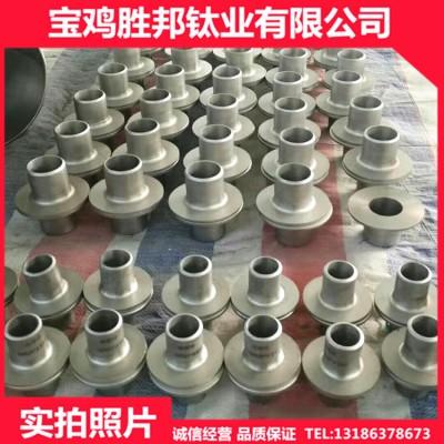 供应钛管件 TA2钛弯头 钛三通 钛翻边 耐腐蚀 质量保证