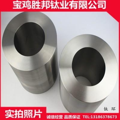 宝鸡供应钛环 钛合金环 TA1/TA2/TC4 机加表面