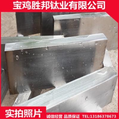 供应钛块TA2钛饼 钛方块 TC4钛合金块 材质优良性能稳定