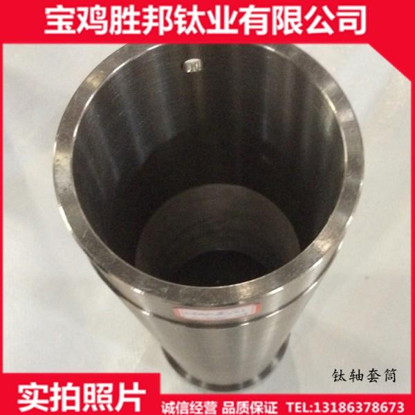 供应钛钛套 TA2钛轴套 钛加工件 锻造机加表面 质量保证
