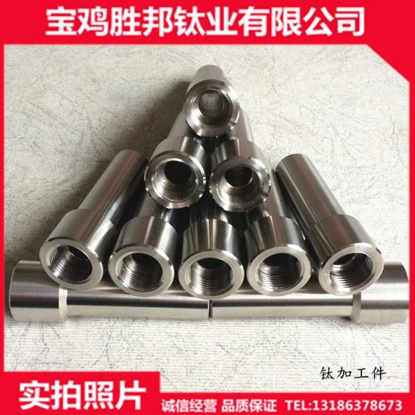 【胜邦钛业】专业定制钛加工件 耐腐蚀钛套筒 来图加工