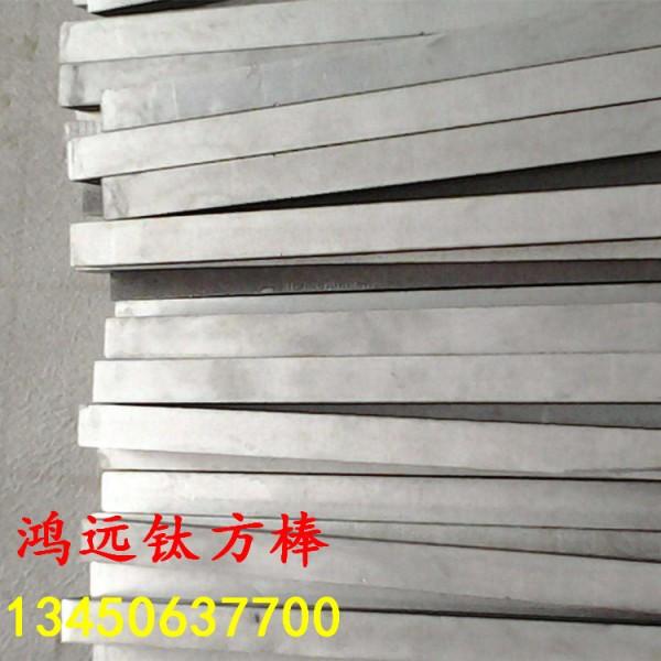 纯钛方棒TA2 钛方条 钛合金方棒方料 钛挂具用方块