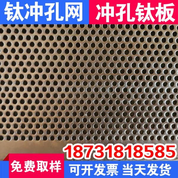 纯钛冲孔网A白山纯钛冲孔网A钛冲孔网厂家批发
