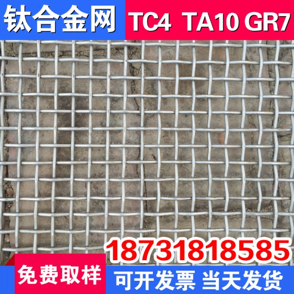 钛丝网供应商A宁夏钛丝网供应商A钛丝网供应商价格