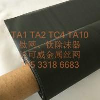 钛过滤网 TA2纯钛丝网