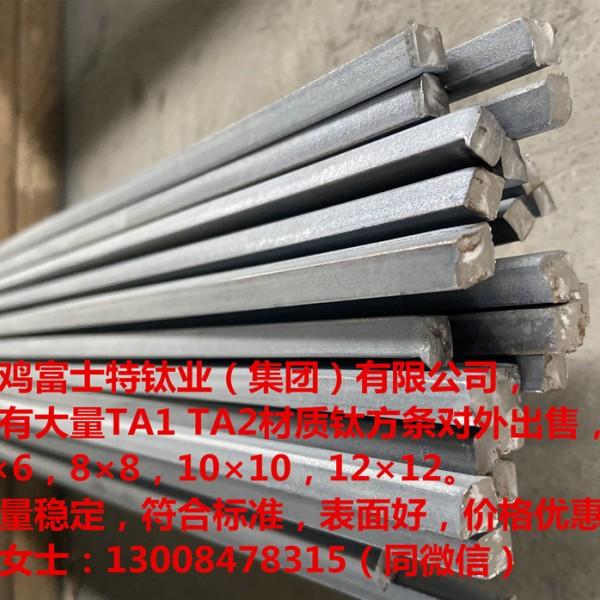 电镀用耐腐蚀TA2 钛方条 钛方棒
