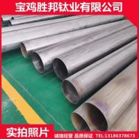 厂家生产钛管道 TA2钛卷管 耐腐蚀大口径钛管 规格齐全