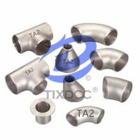 TA1,TA2钛弯头,钛三通、钛异径管、钛翻边 钛管件