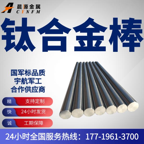 高强度抛光TC4 Ti-6Al-4v钛合金棒