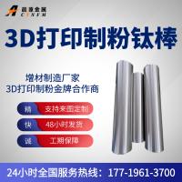专业生产球形钛粉用钛合金棒 3D打印制粉钛棒增材制造厂家