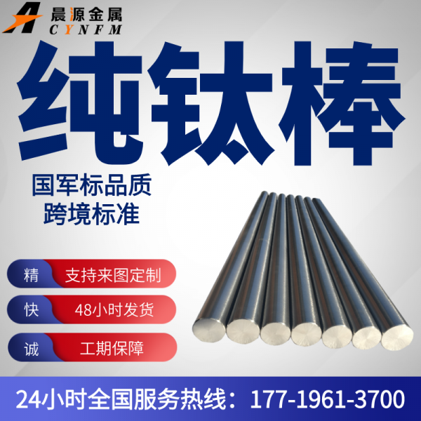 厂家直供现货秒发TA0TA1TA2纯钛棒钛棒 公差h6纯钛棒