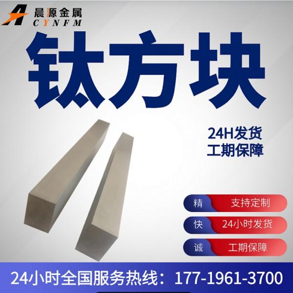 厂家直销钛块耐磨耐高温耐腐钛方 钛锻件TC4钛方块刨光面锻件