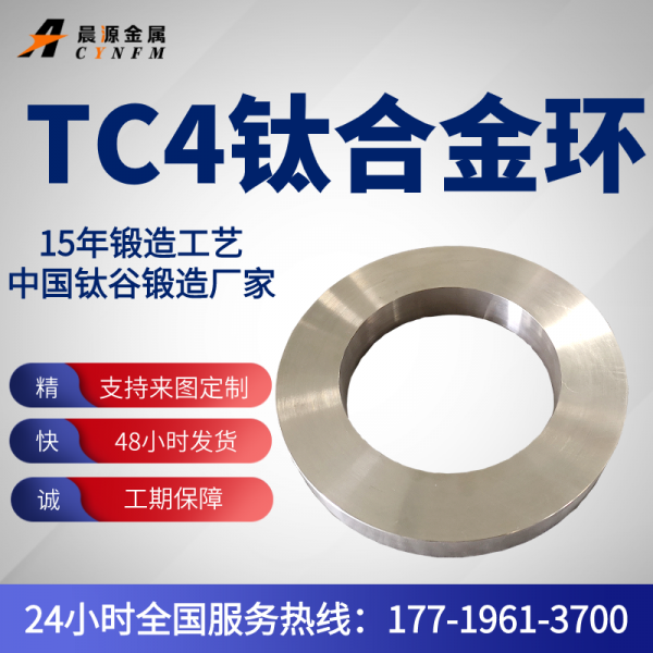 TC4钛合金环钛标准件钛锻件钛异形件锻造GR5钛环
