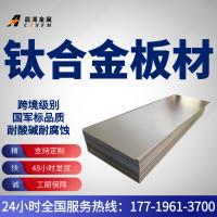 厂家直销TC4钛合金耐高温TI-6AL-4V钛板