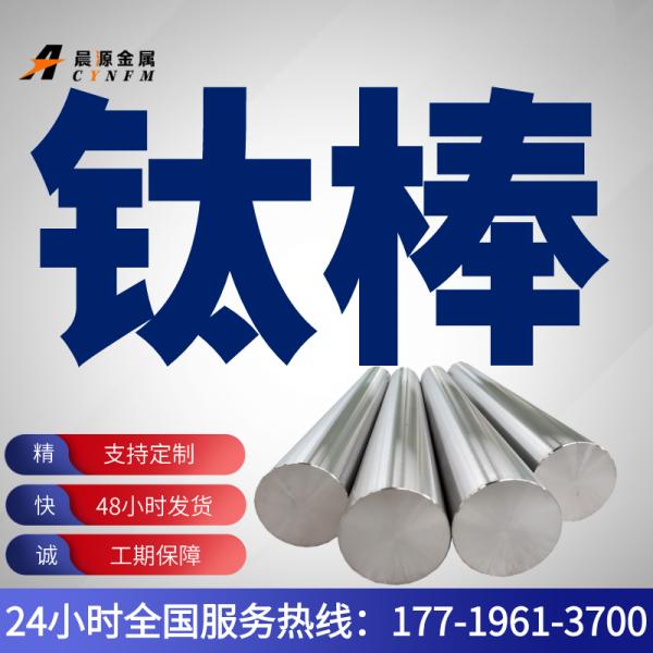 宝鸡厂家现货ta1ta2纯钛棒耐酸碱耐腐蚀TC4钛合金光棒