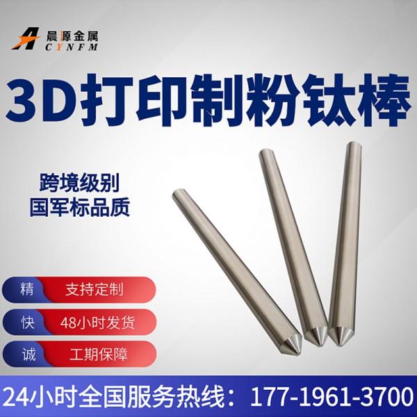 专业生产球形钛粉用TC4/GR5钛合金棒厂家