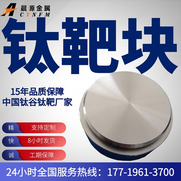 厂家供应钛靶块钛圆靶材现货供应钛靶块靶材