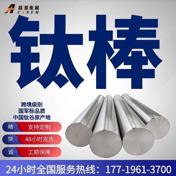 高强度抛光TC4TA1TA2钛棒Ti-6Al-4v钛合金棒厂
