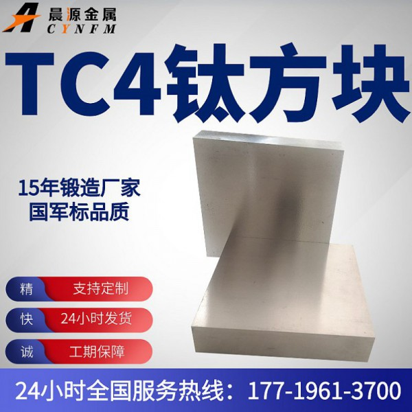 钛合金块TC4高精度钛锭钛方块锻造厂家