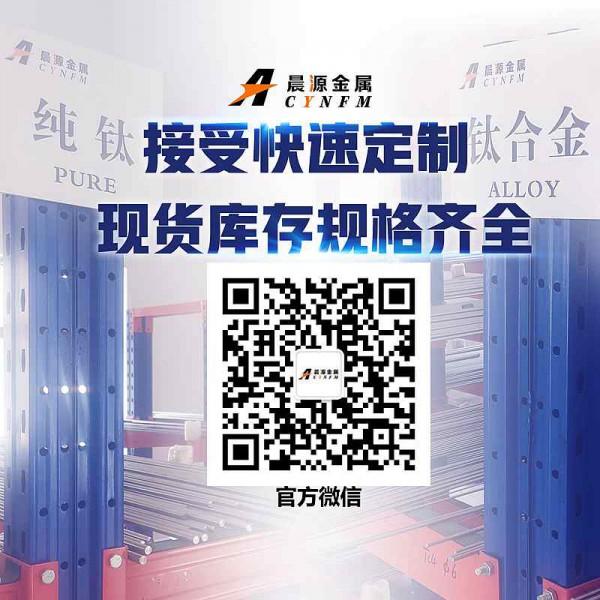 TC4钛棒Ti-6Al-4v钛合金棒生产厂家