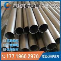 TC4钛管加工|钛无缝管厂家|钛管价格|宝鸡超隆钛管供应商